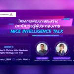 MICE Intelligence Talk ครั้งที่ 2