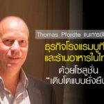 "Thomas Pfordte แนะการขับเคลื่อนธุรกิจโรงแรมบูทีคและร้านอาหารในไทย ด้วยโซลูชั่น ""เติบโตแบบยั่งยืน"""